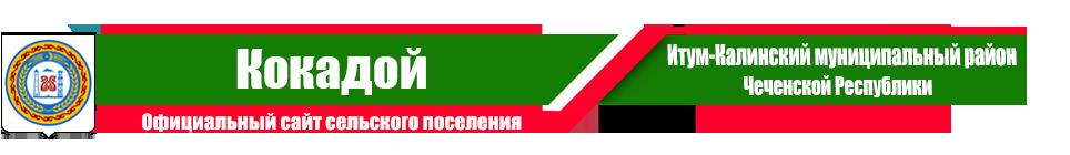 Кокадой | Администрация Итум-Калинского района